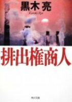 『排出権商人』の画像