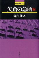 矢倉の急所(2)