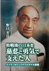 敗戦後の日本を慈悲と勇気で支えた人 スリランカのジャヤワルダナ大統領 [ 野口 芳宣 ]