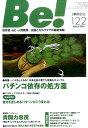 Be![季刊ビィ](122号(March 2016) 依存症・AC・人間関係…回復とセルフケアの最新情報 特集:パチンコ依存の処方箋