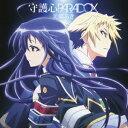 TVアニメ「めだかボックス アブノーマル」エンディング主題歌::守護神PARADOX