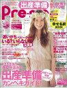 Pre-mo (プレモ) 2014年 02月号 [雑誌]