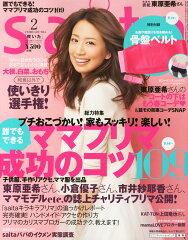 【送料無料】saita (サイタ) 2014年 02月号 [雑誌]