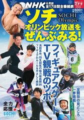 【送料無料】NHKウィークリーステラ増刊 ソチオリンピック放送をぜんぶみる! 2014年 2/28号 [雑誌]