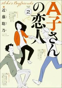 A子さんの恋人(2) [ 近藤聡乃 ]