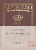 王様のピアノグレート・メロディーズ(1)