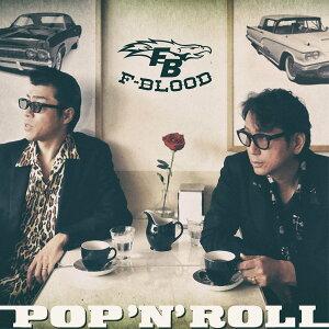 【楽天ブックス限定先着特典】POP 'N' ROLL (ポストカード付き)