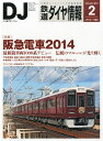 【送料無料】鉄道ダイヤ情報 2014年 02月号 [雑誌]