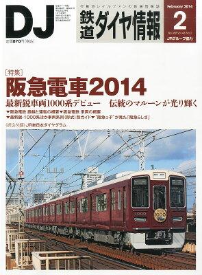 鉄道ダイヤ情報 2014年 02月号 [雑誌]