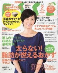 ESSE (エッセ) 2014年 02月号 [雑誌]