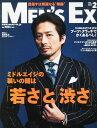 【送料無料】MEN'S EX (メンズ・イーエックス) 2014年 02月号 [雑誌]