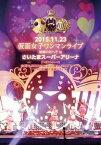 地球のおへそ Saitama Super Arena [ 仮面女子 ]