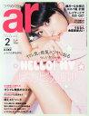 【楽天ブックスならいつでも送料無料】ar (アール) 2014年 02月号 [雑誌]