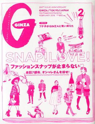【送料無料】GINZA (ギンザ) 2014年 02月号 [雑誌]