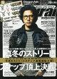 Samurai magazine (サムライ マガジン) 2014年 02月号 [雑誌]