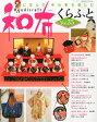 パッチワーク倶楽部増刊 和布くらふと Vol.35 2014年 02月号 [雑誌]