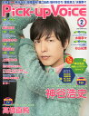 Pick-Up Voice (ピックアップヴォイス) 2014年 2月号