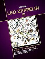 バンドスコア LED ZEPPELIN III