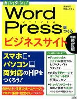 カンタン!WordPressでつくるビジネスサイト増補改訂版