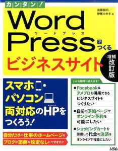 カンタン!WordPressでつくるビジネスサイト増補改訂版 [ 遠藤裕司 ]