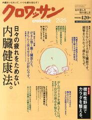 【送料無料】クロワッサン 2014年 2/25号 [雑誌]