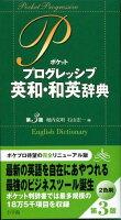 ポケットプログレッシブ英和・和英辞典第3版