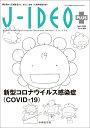 新型コロナウイルス感染症(COVID-19) (J-IDEO+)