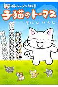 【楽天ブックスなら送料無料】猫ラーメン物語 子猫のトーマス [ そにしけんじ ]