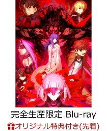 劇場版「Fate/stay night  II.lost butterfly」(完全生産限定版)(ポストカード10枚組 & A3クリアポスター付き)