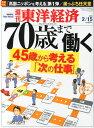 【送料無料】週刊 東洋経済 2014年 2/15号 [雑誌]