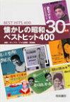 懐かしの昭和30年代ベストヒット400 演歌/ポップス/TV主題歌/歌謡曲 [ 梧桐書院 ]