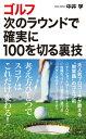 ゴルフ 次のラウンドで確実に100を切る裏技 (青春新書プレイブックス) [ 中井 学 ]