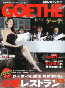 【楽天ブックスならいつでも送料無料】GOETHE (ゲーテ) 2015年 02月号 [雑誌]