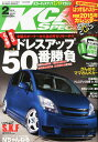 K-CAR (ケーカー) スペシャル 2015年2月号