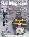 Rail Magazine (レイル・マガジン) 2015年 2月号