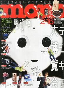 【楽天ブックスならいつでも送料無料】mono (モノ) マガジン 2015年 2/16号 [雑誌]