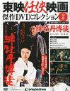 【楽天ブックスならいつでも送料無料】隔週刊 東映任侠映画傑作DVDコレクション 2015年 2/17号 ...