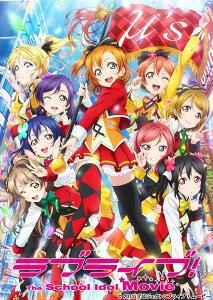 【楽天ブックスならいつでも送料無料】ラブライブ!The School Idol Movie 【Blu-ray】 [ 新田...