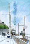 海街diary(うみまちダイアリー)蝉(1) (フラワーズコミックス) [ 吉田秋生 ]