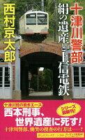 十津川警部絹の遺産と上信電鉄