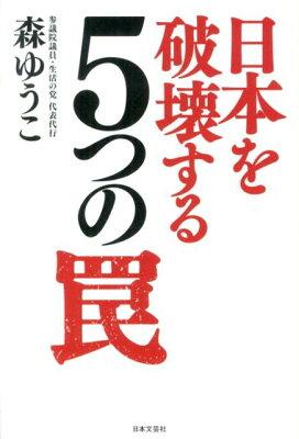 【送料無料】日本を破壊する5つの罠 [ 森ゆうこ ]