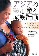 【楽天ブックスならいつでも送料無料】アジアの出産と家族計画 [ 小浜正子 ]