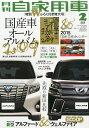 月刊 自家用車 2015年 2月号