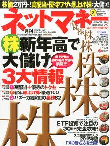 【楽天ブックスならいつでも送料無料】ネットマネー 2015年 02月号 [雑誌]