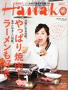 【楽天ブックスならいつでも送料無料】Hanako (ハナコ) 2015年 2/26号 [雑誌]