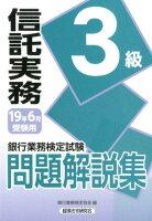 銀行業務検定試験信託実務3級問題解説集(2019年6月受験用)