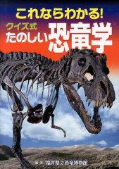 【楽天ブックスならいつでも送料無料】これならわかる!クイズ式たのしい恐竜学 [ 福井県立恐竜...