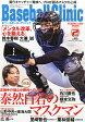 Baseball Clinic (ベースボール・クリニック) 2015年 02月号 [雑誌]