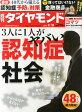 週刊 ダイヤモンド 2015年 2/21号 [雑誌]