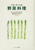 ベターホームの野菜料理改訂